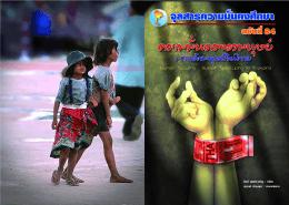 การค้ามนุษย์ในไทย - สำนักข่าวกรองแห่งชาติ
