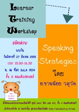 Speaking _อ.ชานน้อย