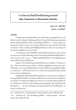 การรักษาแนวใหม  ในโรคข  ออักเสบรูมาตอยด   (New Treatmen