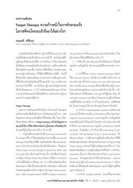 Target Therapy ความก้าวหน้าในการรักษามะเร็ง โอกาสที่คนไทยจะเข้าถึง