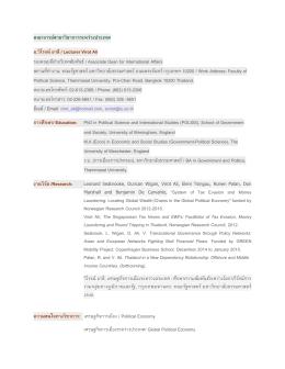 ดาวน์โหลด CV - คณะรัฐศาสตร์ มหาวิทยาลัยธรรมศาสตร์