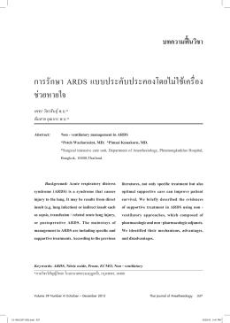 การรักษา ARDS เเบบประคับประคองโดยไม่ใช้เครื่อง