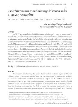 Full Paper: 7-Eleven ประเทศไทย