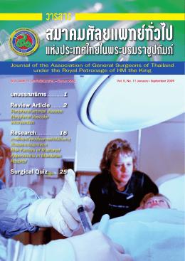 คลิกเพื่ออ่านวารสาร - สมาคมศัลยแพทย์ทั่วไปแห่งประเทศไทย ในพระบรม