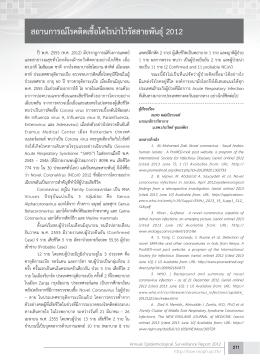 สถานการณ์โรคติดเชื้อโคโรน่าไวรัสสายพันธุ์2012