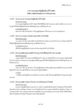 วาระการประชุม สามัญ ผูçถือหุçน ครั้งที่ 1/2551 บริ