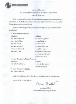 ประกาศรายชื่อนักเรียนทุน 3/2557