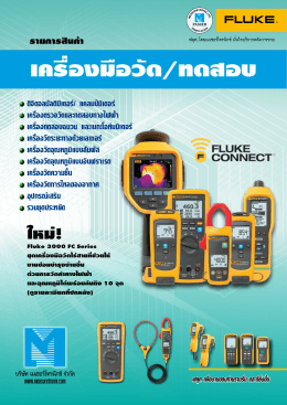 Fluke Catalog 2016 (Thai)
