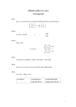 เอกสารแก้ไขคำผิดในหนังสือ CISA ระดับ 1