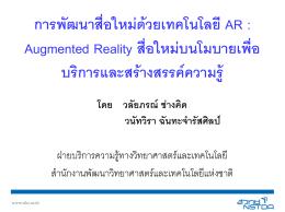 การพัฒนาสื่อใหม่ด ้วยเทคโนโลยี AR : Augmented Reality สื่อใ