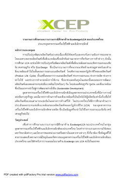 รายงานการศึกษาและรวบรวมกรณีศึกษาด  าน Ecodesign/LCA ข