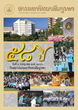 สารมหาวิทยาลัยบูรพา - burapha university library