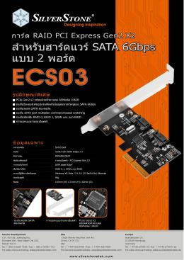 สำหรับฮาร์ดแวร์SATA 6Gbps แบบ 2 พอร์ต สำหรับฮาร์ดแวร