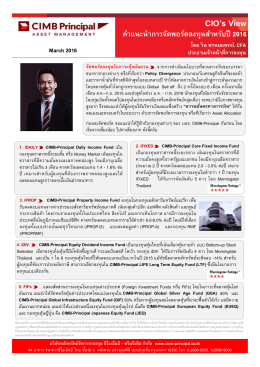 CIO`s View - CIMB-Principal Asset Management