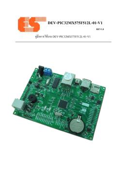 DEV-PIC32MX575F512L-01-V1 DEV-SSD1926-01-V1