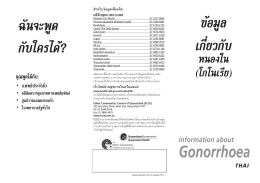 THAI GONORR 2005.indd - Ethnic Communities Council of