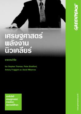 รายงานวิจัย - Greenpeace