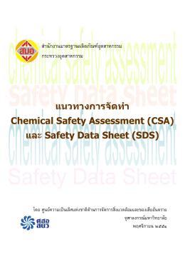 แนวทางการจัดทํา Chemical Safety Assessment (CSA) และ Safety