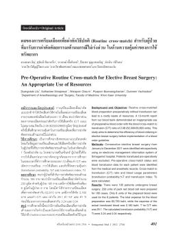 ผลของการเตรียมเลือดเพื่อผ่าตัดวิธีปกติ (Routine cross