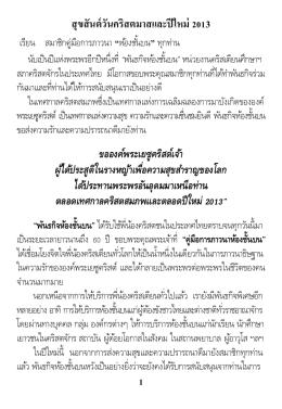 อธิษฐาน - สภาคริสตจักรในประเทศไทย