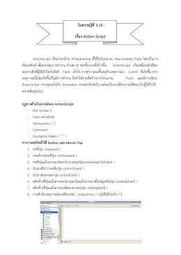 ใบความรู้ที่3.10 เรื่อง Action Script
