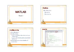 การเขียน M-file Script file Function file