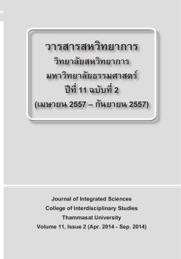 ปี ที่ 11 ฉบับ ที่ 2 - วิทยาลัยสหวิทยาการ