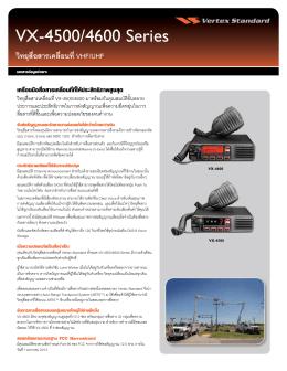 VX-4500/4600 Series Spec Sheet - ภาษาไทย