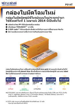 Leaflet P014T