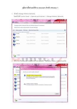 คู่มือการตั้งค่าและใช้งาน eduroam สาหรับ Window 7 - eduroam-th