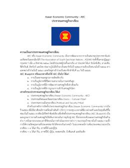 Asean Economic Community : AEC ประชาคมเศรษฐกิจอาเซียน ความเป