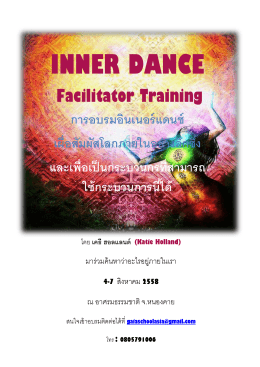 inner dance - WordPress.com
