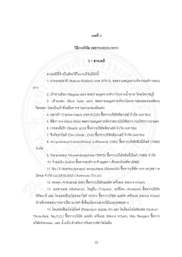 22 บทที่ 3 วิธีการวิจัย (METHODOLOGY) 3.1 สารเคมี สารเคมีที่