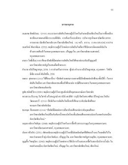 93 บรรณานุกรม กมลภพ ทิพย์ปาละ. (2555). กระบวนการตัดส