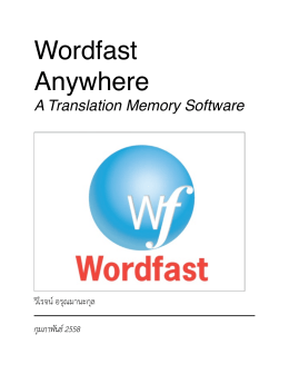 โปรแกรม Wordfast Anywhere.pages