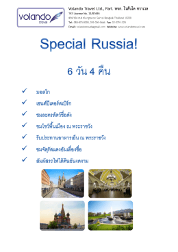 Special_Russia_6D4N 521.29 K