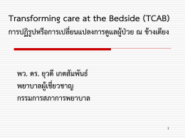 Transforming care at the Bedside (TCAB)