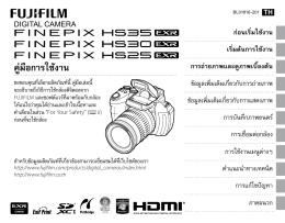 FinePix HS35EXR (PDF:16.80MB)