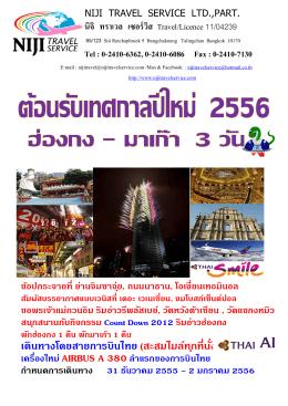 เดินทางโดยสายการบินไทย (สะสมไมล์ทุกที่นั่ง)