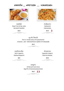 อาหารว่าง __ appetizer __ vorspeisen