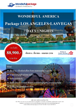 Package LOS ANGELES-LASVEGAS