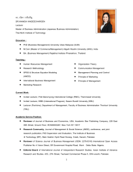 ดร. วนิดา วาดีเจริญ DR.WANIDA WADEECHAROEN