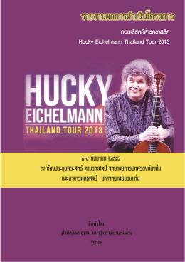 ๑. ผลการประเมินโครงการคอนเสิร์ตกีต้าร์คลาสสิค Hucky Eichelmann