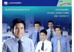 ขั้นตอนการใช้บริการผ่านตู้ ATM_KTB