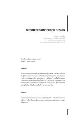 droog design: dutch design - คณะสถาปัตยกรรมศาสตร์ จุฬาลงกรณ์