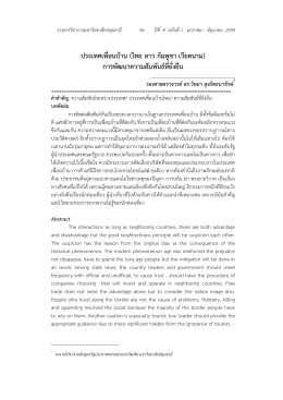 6. ประเทศเพื่อนบ้าน (ไทย ลาว กัมพูชา เวียดนาม) การพัฒนาความสัมพันธ์ที่
