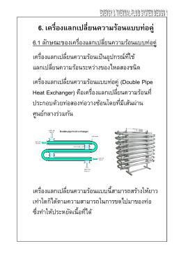 6. เครืองแลกเปลียนความร้อนแบบท่อคู่