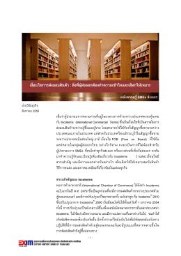 คลังความรู้SMEs ส่งออก - ธนาคารเพื่อการส่งออกและนำเข้าแห่งประเทศไทย
