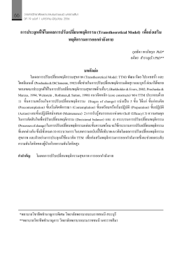 การประยุกต  ใช  โมเดลการปรับเปลี่ยนพฤติกรรม (Tr