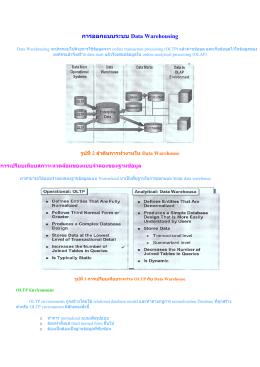การออกแบบระบบ Data Warehousing